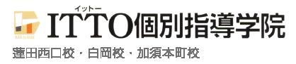 ITTO個別指導学院 蓮田西口校|白岡校|加須本町校 | 埼玉県・栃木県の進学塾