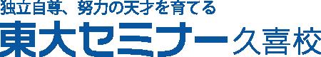 東大セミナー久喜校 | 栃木県・埼玉県の進学塾・学習塾